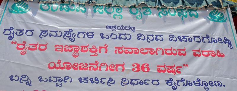 Kundapura_Varahi Siddapura_Protest (13)