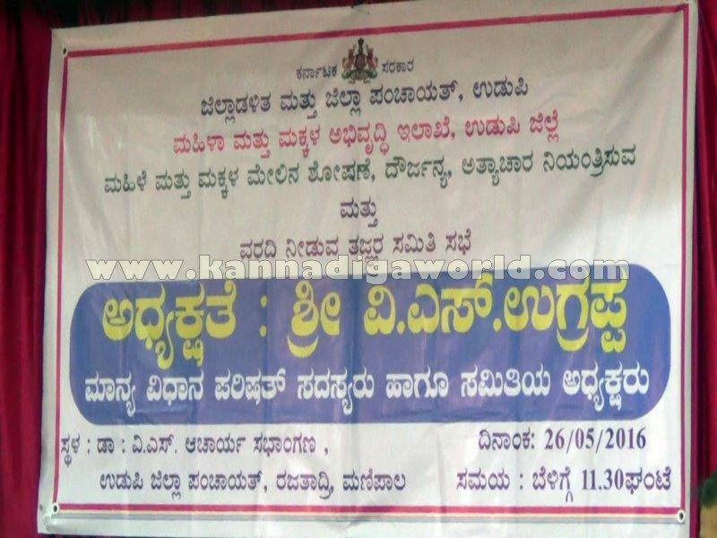 Udupi_Ugrappa_Meeting (1)