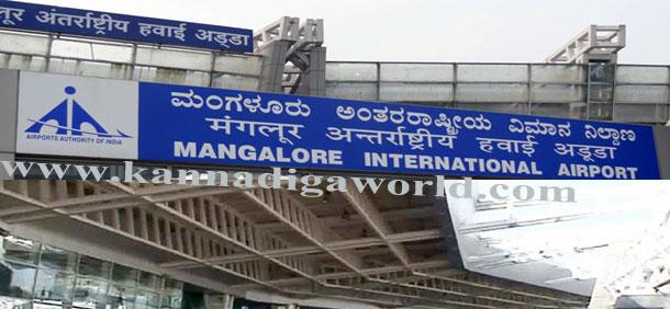 airport_mangalore_2