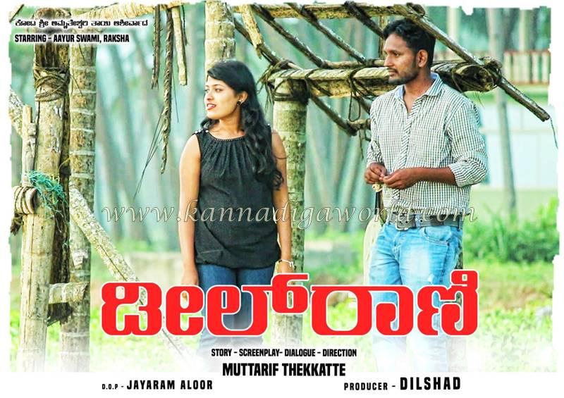 kundapura_deal-rani_short-movie-2