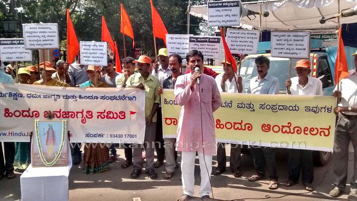 hindu_samiti_protest_6