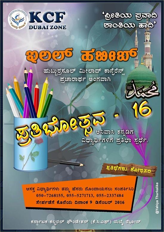 kcf-dubai-prathibothsawa
