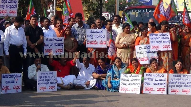 udupi_bjp_protest-7