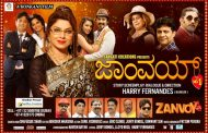 SANGATI CREATION'S 'ZANVOY NO.1' OVERSEAS AUDIO RELEASE IN DUBAI ON 1st MARCH