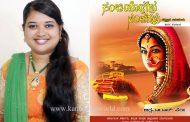 """ಜನವರಿ, 23: ಅಕ್ಷತಾರಾಜ್ ಪೆರ್ಲರ """"ಸಂಚಿಯೊಳಗಿನ ಸಂಜೆಗಳು"""" ಬಿಡುಗಡೆ"""