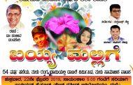 ದುಬೈನಲ್ಲಿ ಫೆ.22 ರಂದು ಗಮ್ಮತ್ ಕಲಾವಿದರಿಂದ 'ಬಯ್ಯಮಲ್ಲಿಗೆ' ನಾಟಕ ಪ್ರದರ್ಶನ