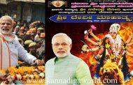 ಮೋದೀಜಿ ಮತ್ತೆ ಪ್ರಧಾನಿಯಾಗುವ ವಿಶ್ವಾಸ : ಮೇ.24ರಂದು ಮಂಗಳೂರಿನಲ್ಲಿ ಕಟೀಲು ದೇವಿಗೆ ಹರಕೆಯ ಯಕ್ಷಗಾನ ಬುಕ್ಕಿಂಗ್