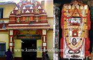 ಅ,16, 17, 18 : ಮಂಗಳೂರಿನ ಶ್ರೀ ರಾಘವೇಂದ್ರ ಸ್ವಾಮಿಗಳ 348ನೇ ಆರಾಧನಾ ಮಹೋತ್ಸವ