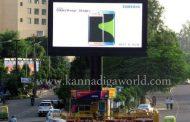 ಬ್ಯಾನರ್ ಮುಕ್ತ ಮಂಗಳೂರು : ದಸರಾ ಹಬ್ಬಕ್ಕೆ ಡಿಜಿಟಲ್ ಜಾಹೀರಾತು ಫಲಕ ಅಳವಡಿಕೆಗೆ ಸೂಚನೆ