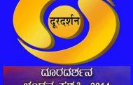ನ 9ರಂದು 9 ಸಾಧಕರಿಗೆ 'ದೂರದರ್ಶನ ಚಂದನ ಪ್ರಶಸ್ತಿ' ಪ್ರಧಾನ