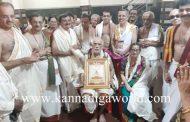 ವೇದಮೂರ್ತಿ ಗಣಪತಿ ಆಚಾರ್ಯರಿಗೆ ಕಲ್ಕೂರ ವೇದವಾರಿಧಿ ಸಿರಿ ಪ್ರಶಸ್ತಿ ಪ್ರದಾನ