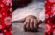 ಉಡುಪಿ ಜಿಲ್ಲೆಯಲ್ಲಿ ಕೊರೋನಾಕ್ಕೆ ಮತ್ತೊಂದು ಬಲಿ: ಬೈಂದೂರು ಮೂಲದ 70 ವರ್ಷದ ವ್ಯಕ್ತಿ ಸಾವು
