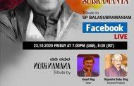 """ಅಕ್ಟೋಬರ್.23: ಫೇಸ್ಬುಕ್ ಲೈವ್ನಲ್ಲಿ ಹರೀಶ್ ಶೇರಿಗಾರ್ರಿಂದ ಎಸ್ಪಿಬಿಯವರಿಗೆ """"ಗೌರವ ಗಾನ ನಮನ"""""""